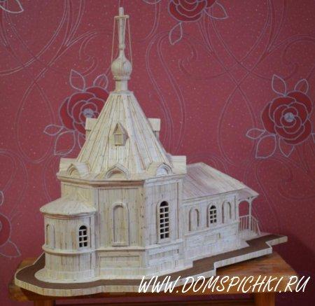 Храм крестильня