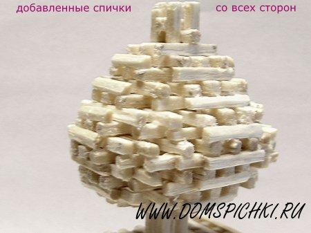 Цельноспичечный купол