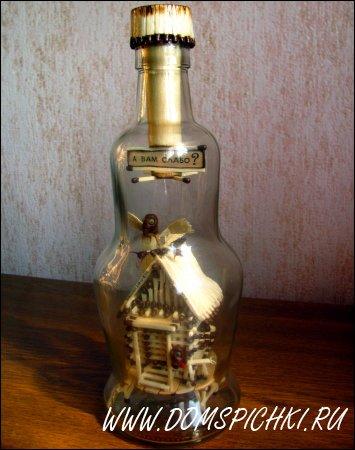 Спичечно-бутылочный домик