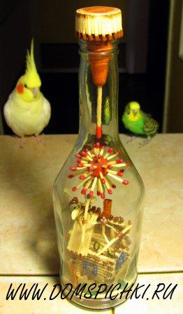 Спички в бутылке)