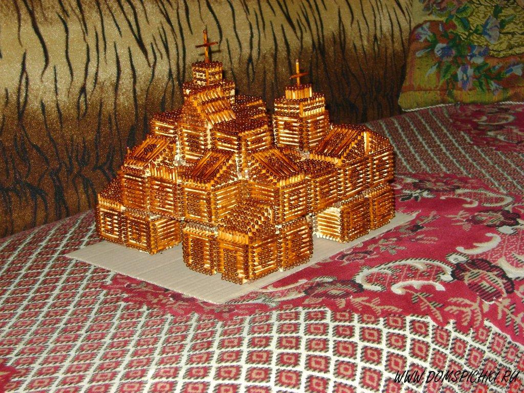 Моя первая церковь из спичек.  На постройку ушло полтора месяца.  Тут 50 кубиков (около 30 упаковок...