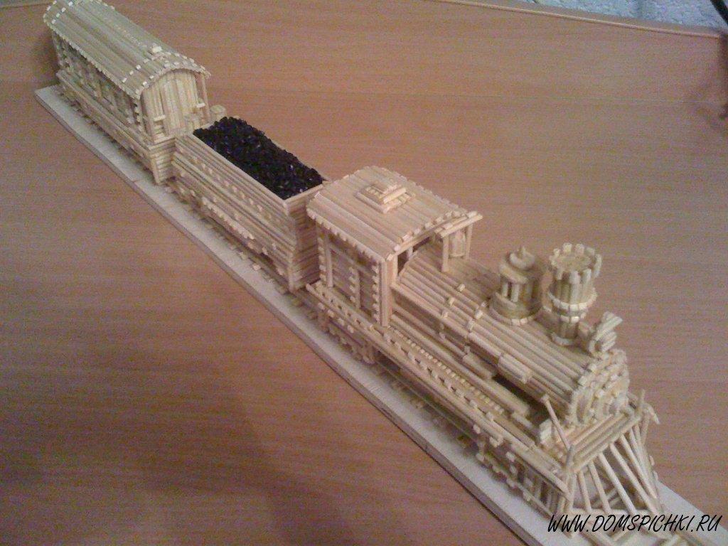 Поезд из спичек своими руками пошаговая инструкция 56