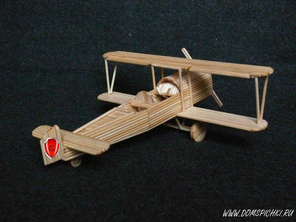 Как сделать самолёт дом