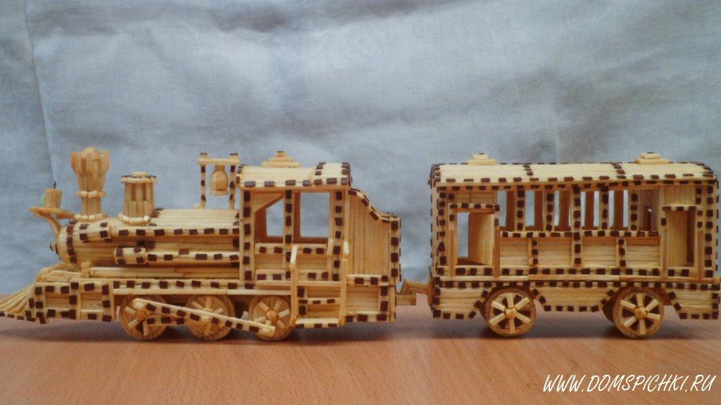 Поезд из спичек своими руками пошаговая инструкция 71